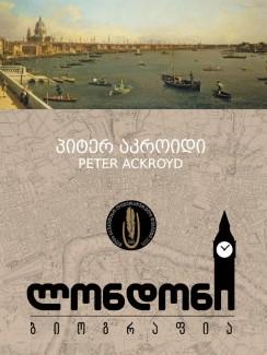 ლონდონი: ბიოგრაფია - პიტერ აკროიდი