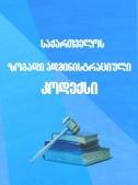 ზოგადი ადმინისტრაციული კოდექსი