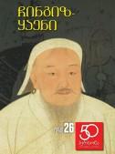 ჩინგიზ-ყაენი