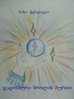ჯადოსნური ბროლის ბურთი - ნინო წერეთელი