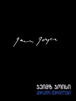 პირადი წერილები - ჯეიმზ ჯოისი