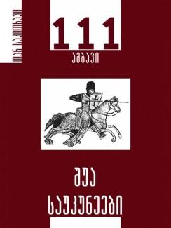 შუა საუკუნეები – 111 ამბავი - ნიკა ხოფერია
