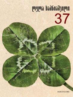 37 - ლელა სამნიაშვილი