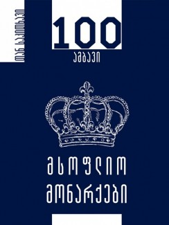 მსოფლიო მონარქები – 100 ამბავი - ___