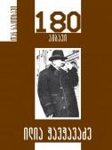 ილია ჭავჭვაძე – 180 ამბავი