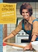 სიყვარულით სამზარეულოში