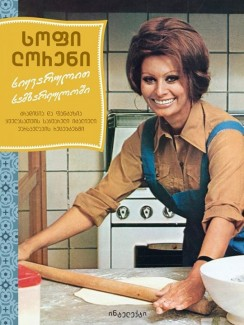 სიყვარულით სამზარეულოში - სოფი ლორენი