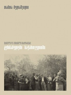 თქმული და უთქმელი ისტორიები: გერმანელები საქართველოში - თამთა მელაშვილი