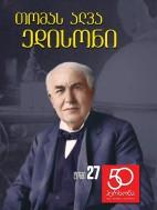 თომას ალვა ედისონი - ირმა ხარშილაძე