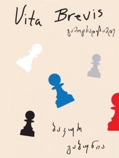 vita brevis – გამოცხადებამდე - ბაკურ გაბუნია