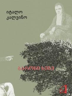 ბარონი ხეზე - იტალო კალვინო
