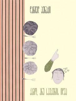 კამო, ანუ საუკუნის იდეა - დანიელ პენაკი
