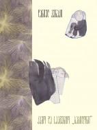 """კამო და სააგენტო """"ბაბილონი"""" - დანიელ პენაკი"""