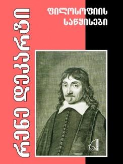 ფილოსოფიის საწყისები - რენე დეკარტი