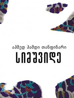სიმშვიდე - აჰმედ ჰამდი თანფინარი