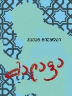 მალაფა - ჰაქან გიუნდაი