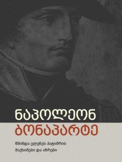 წმინდა ელენეს პატიმრის მაქსიმები და აზრები - ნაპოლეონ ბონაპარტი