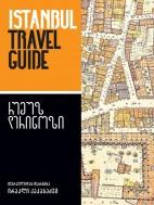 Istanbul Travel Guide - რუმუზ დერინოზი