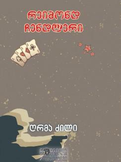 ღრმა ძილი - რაიმონდ ჩანდლერი