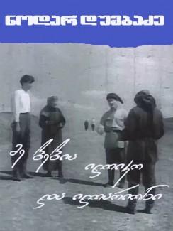 მე, ბებია, ილიკო და ილარიონი - ნოდარ დუმბაძე