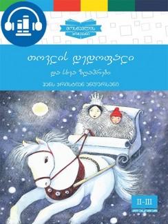 თოვლის დედოფალი და სხვა ზღაპრები - ჰანს კრისტიან ანდერსენი