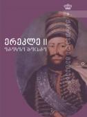 ერეკლე II