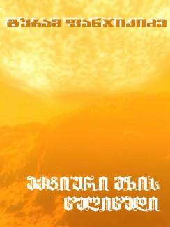 აქტიური მზის წელიწადი - გურამ ფანჯიკიძე