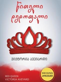 წითელი დედოფალი - ვიქტორია ავეიარდი