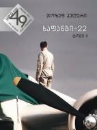 ხაფანგი-22. ტომი II - ჯოზეფ ჰელერი