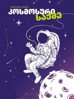კოსმოსური საქმე - სტიუარტ გიბსი