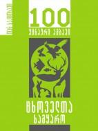 ცხოველთა სამყარო – 100 უცნაური ამბავი - კახა კუდავა