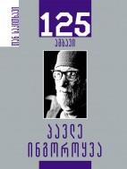 პავლე ინგოროყვა – 125 ამბავი - როსტომ ჩხეიძე