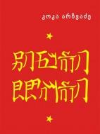 ჩინური დღიური - კოკა არჩვაძე
