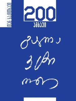 გალაკტიონი – 200 ამბავი - ___
