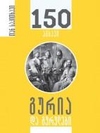 გურია და გურულები – 150 ამბავი - ირაკლი მახარაძე