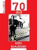 #იმდროს – 70 ამბავი