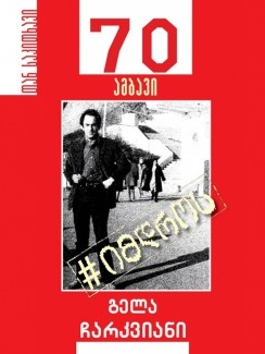#იმდროს – 70 ამბავი - გელა ჩარკვიანი