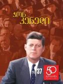 ჯონ კენედი