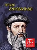 იოჰან გუტენბერგი