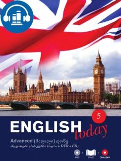 ტომი V. Advanced (მაღალი) დონე - ინგლისური ენის კურსი