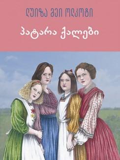 პატარა ქალები (წიგნი პირველი) - ლუიზა მეი ოლკოტი