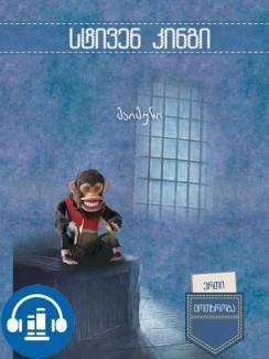 მაიმუნი - სტივენ კინგი