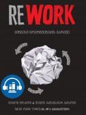 REWORK − ბიზნესი ცრურწმენების გარეშე