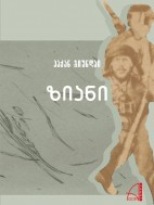 ზიანი - ჰაქან გიუნდაი
