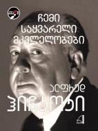 ჩემი საყვარელი მკვლელობები (II) - ალფრედ ჰიჩკოკის დეტექტიური ჟურნალი