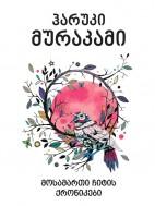 მოსამართი ჩიტის ქრონიკები - ჰარუკი მურაკამი