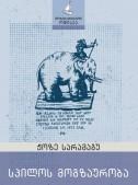 სპილოს მოგზაურობა