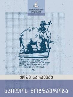 სპილოს მოგზაურობა - ჟოზე სარამაგუ