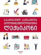 საარჩევნო კამპანიის პოლიტტექნოლოგიური ლექსიკონი - ზაზა ხურციძე