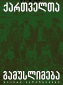 ქართველთა გამუსლიმება (ზეპირი გადმოცემები)